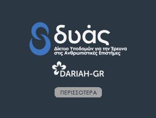 DARIAH-GR/DYAS