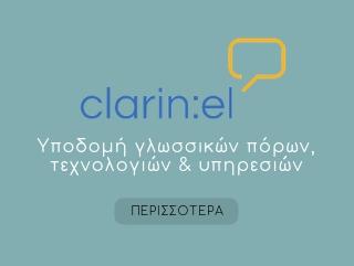 CLARIN-EL